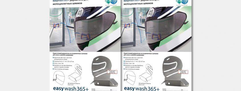 easywash365+ держатель для мотоциклетных шлемов Наше семейство продукции для области Car Wash дополнено новым, очень практичным держателем мотоциклетных шлемов для моек самообслуживания. Это идеальное место для