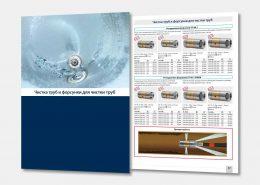 Alle Produkte für die Rohr- und Kanalreinigung