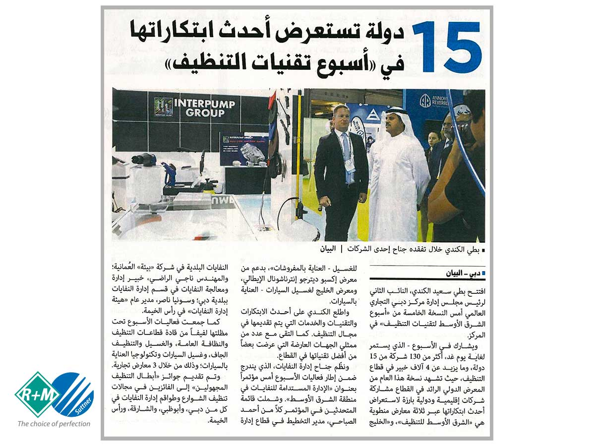 Zeitungsbericht: RM / Suttner auf der Gulf Car Wash 2017 mit Scheich H.E. Butti Saeed Al Ghandi. Nach der Eröffnungszeremonie der Gulf Car Wash – Car Care Expo 2017 in Dubai besuchte der Scheich H.E. Butti Saeed Al Ghandi den Messestand von RM / Suttner.