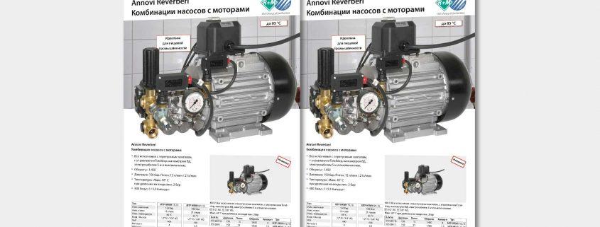 Annovi Reverberi Комбинации насосов с моторами