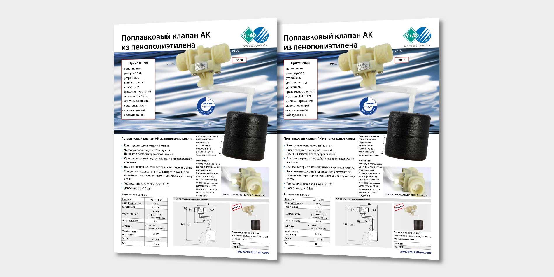 Поплавковый клапан AK c поплавковым цилиндром из пенополиэтилена PE