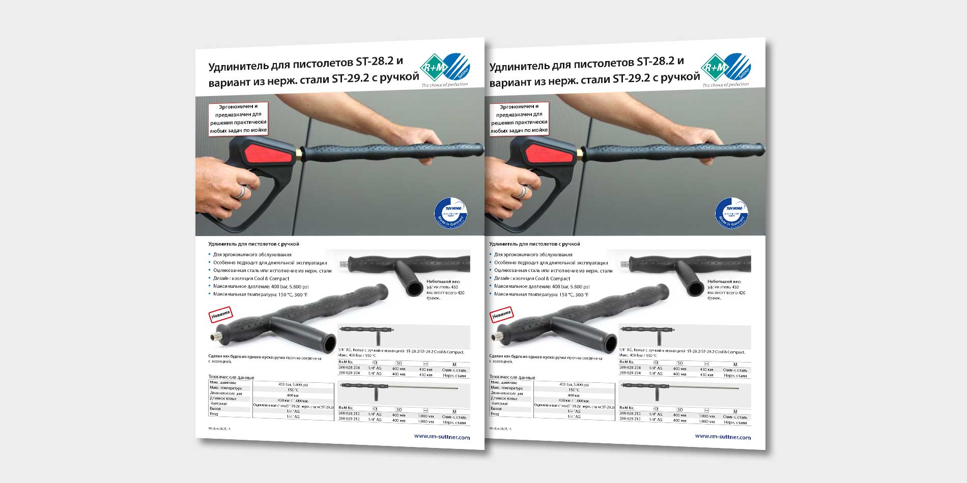 Удлинитель для пистолетов ST-28.2 и вариант из нерж. стали ST-29.2 с ручкой
