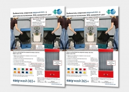 easywash365+ Mattenklopfer