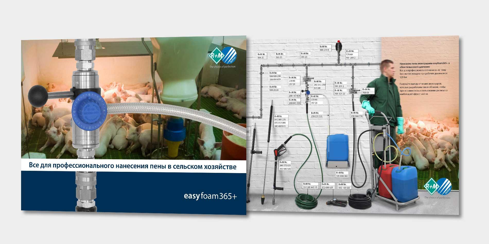 easyfoam365+ - все для профессионального нанесения пены в сельском хозяйстве