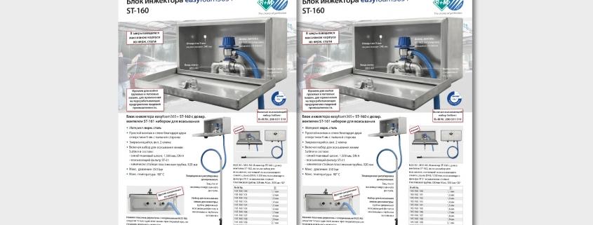 Injektoreinheit ST-160