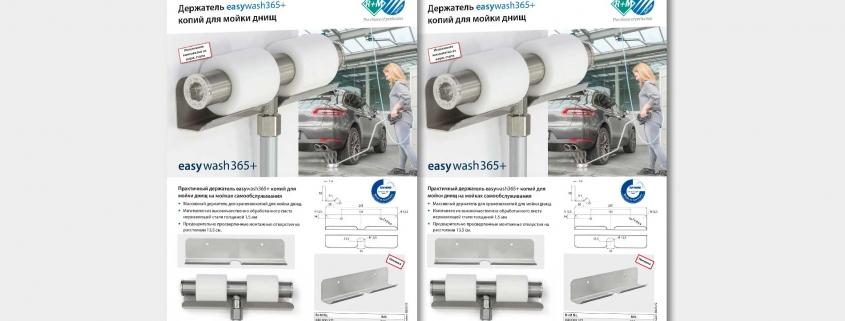 easywash365+
