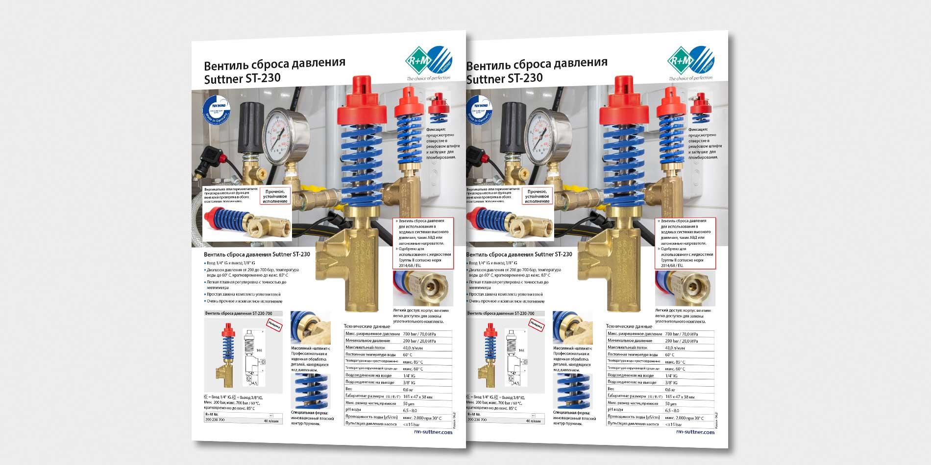 Вентиль сброса давления Suttner ST-230